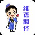 维语翻译官app v1.0