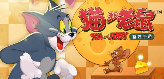 猫和老鼠安卓版 v7.12.2