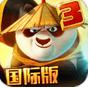 功夫熊猫3安卓版