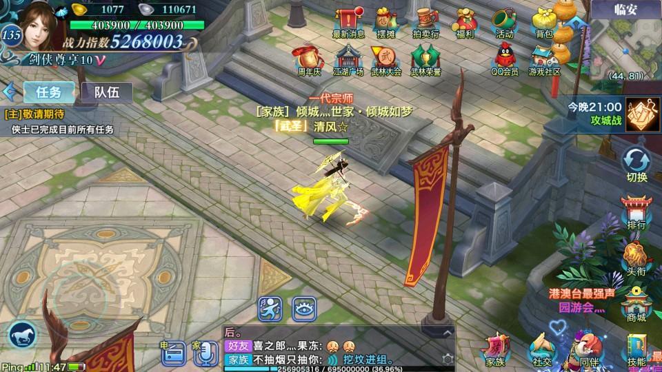 新剑侠情缘手游如何获取装备 新剑侠情缘手游装备途径获得攻略介绍