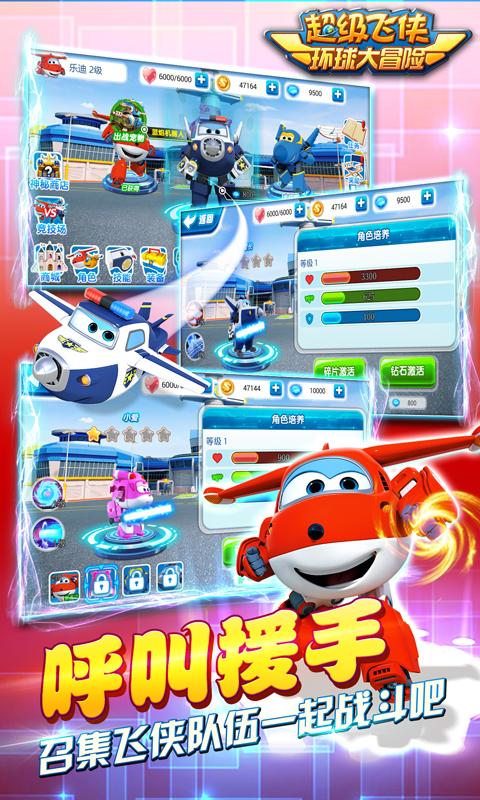 超级飞侠环球大冒险 v2.1