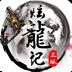 炫龙记(仙侠言情养成) v1.0.1