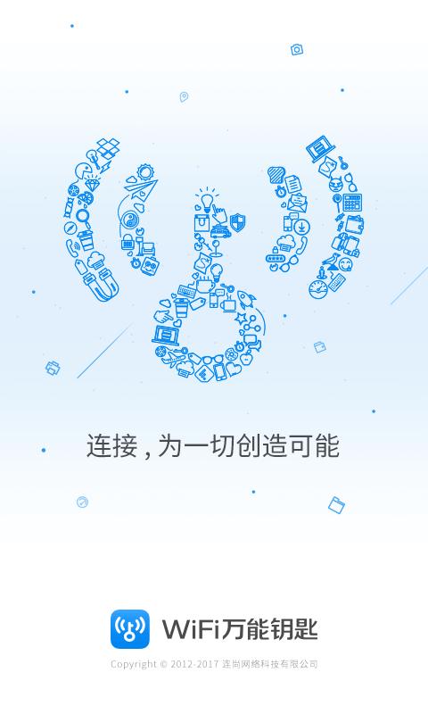 WiFi万能钥匙安卓版 V4.6.16
