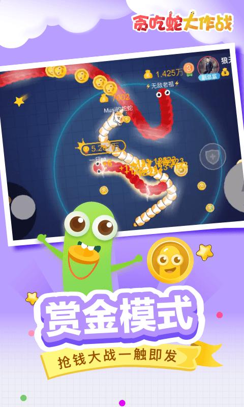 贪吃蛇大作战安卓版 V4.3.39