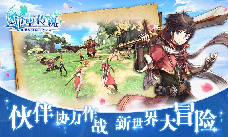 希望传说-新世界冒险RPG v1.0.7