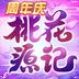 桃花源记-恋爱回合手游 v1.0.15
