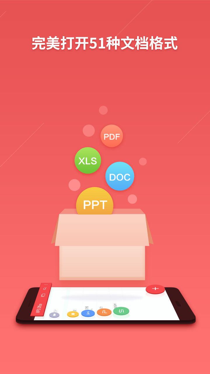 WPS Office安卓版 V13.2