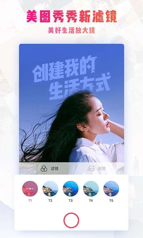 美图秀秀安卓版 V9.0.6.0