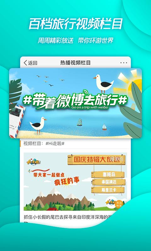 微博安卓版 V10.11.4