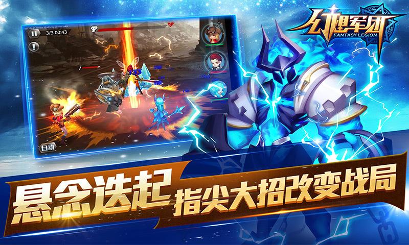 幻想军团安卓版 V1.0.14