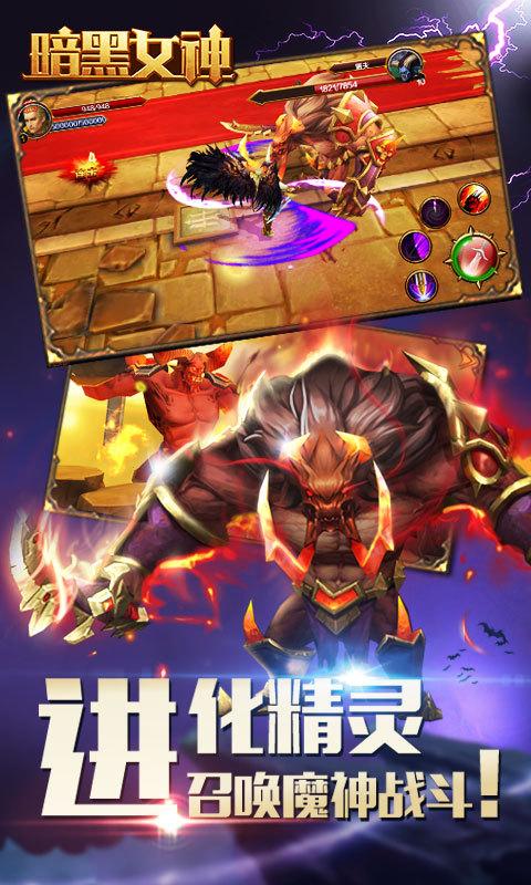 暗黑女神安卓版 V1.1