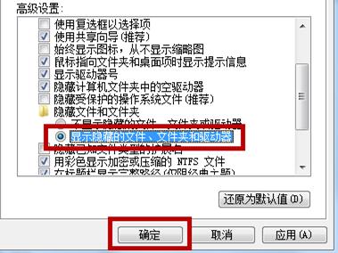 win7怎么查看隐藏文件 怎么让隐藏文件显示出来