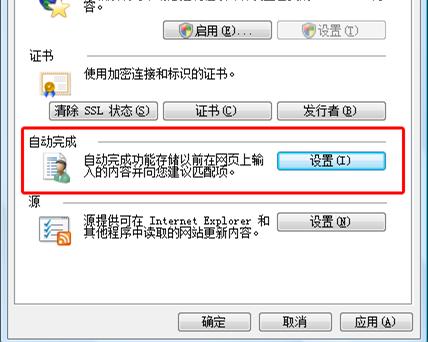 怎么取消浏览器自动保存密码功能