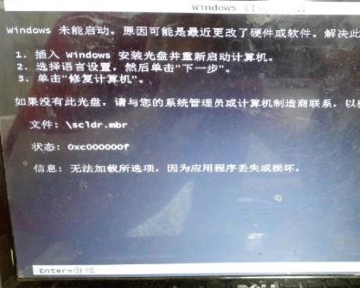 重装系统后提示Windows未能启动