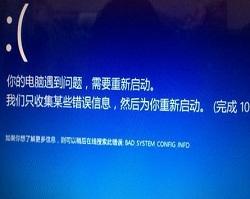 大番茄分享电脑蓝屏提示bad system config info的详细解决方法