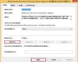 大番茄分享Win8系统开启网络访问保护功能的操作方法