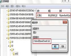 大番茄分享安装office2010提示MSXML 6.10.1129.0错误的解决方法
