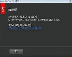 大番茄分享安装Adobe flash player提示权限不足的详细解决方法