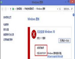 大番茄分享Win8升级Win10失败并提示800703f1的解决方法