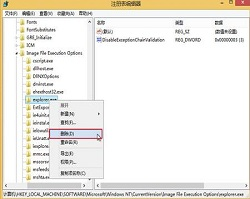 大番茄分享设置注册表解决运行explorer.exe提示0xc0000018的操作