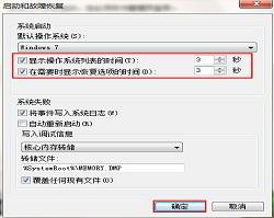 大番茄分享缩短Win7系统开机时间的详细操作