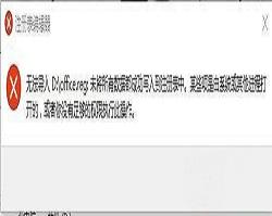 大番茄分享将reg注册表导入电脑提示无法导入的解决方法