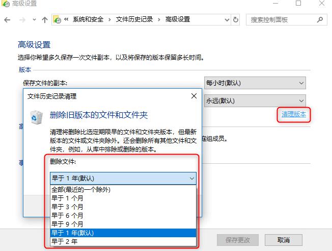 Win10怎么删除系统备份数据 系统备份删除方法